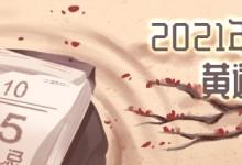 2021年10月黄道吉日