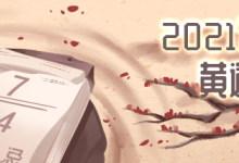 2021年7月黄道吉日