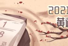2021年1月黄道吉日