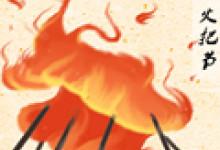 火把节祝福语简短 最经典的祝福语