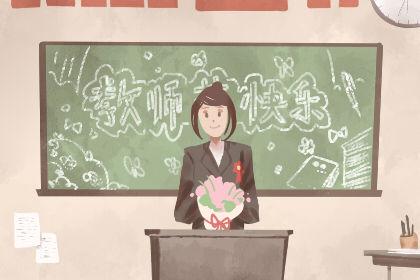 教師節祝福老師的句子 感恩老師最暖心一段話