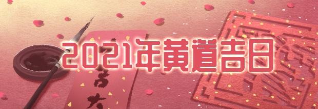2021年黄道吉日