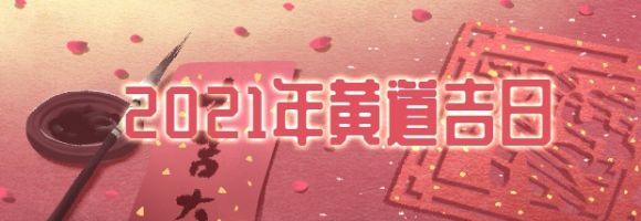 2021黄道吉日