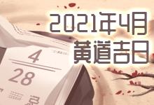 2021年4月黄道吉日