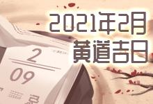2021年2月黄道吉日