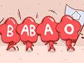 血型配对表图 两个b型血能生出o型血吗