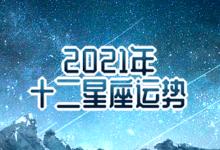 2021年十二星座运势