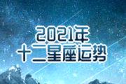 2021年十二星座運勢