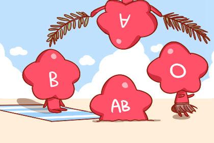 血型最佳配对婚姻 婚姻长久的血型组合