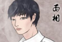 男人好色面相特征 眼睛小的男生花心吗