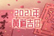 2021年黃道吉日