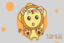 2021年狮子座守护花和花语 幸运石 开运颜色