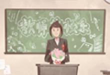 2020年是中国的第几个教师节 是星期几