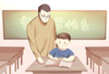 教师节最早出现在什么时期 放假吗2020