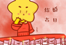 黄道吉日怎么找 2021年5月8日农历三月廿七结婚吉利吗