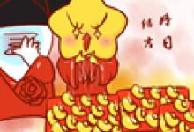 选择黄历好日子 2021年5月22日阴历四月十一结婚适合吗