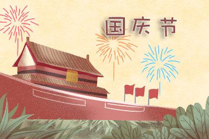 2020年国庆是建国几周年 71周年