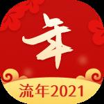 2021流年运