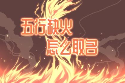 五行属火的男孩名字常用字大全 2021缺火取名