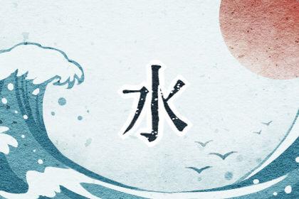 生肖属牛男孩五行属水的名字大全 缺水起名