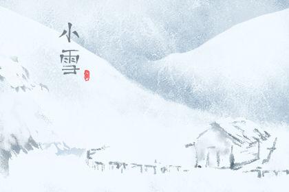 2021年11月22日节气小雪冷不冷 民间习俗是什么