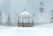 2021年大雪节气是哪一天 12月7日
