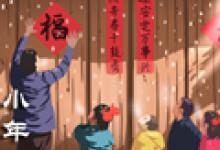 2021年2月14日小年传统习俗 节日活动