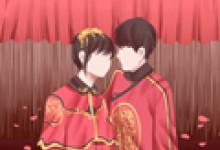 2020庚子年中秋节结婚好吗 会琴瑟和鸣吗