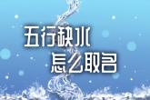 2021年八字喜水怎么取名 五行属水的名字精选