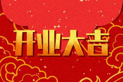 开业吉日查询 2021年3月17日农历二月初五吉不吉利