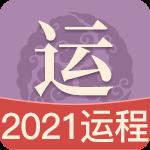 2021生肖运程