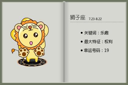 2020 獅子座