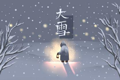 2020年大雪是几月几日几点 2020年12月7日04点39分38