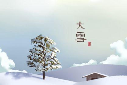 2020年大雪的时间是农历几月几日 庚子年十月廿三