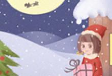2020年圣诞节是农历几月几日 庚子年冬月十一