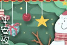 平安夜送苹果的起源 是什么节日