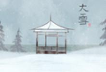 2020年大雪是属于哪个季节的节气 与节气有关的诗词