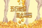属金男孩子5分钟6合网站大全2021 尽显锋芒
