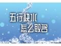 五行属水有内涵的字精选 属牛缺水宜用字