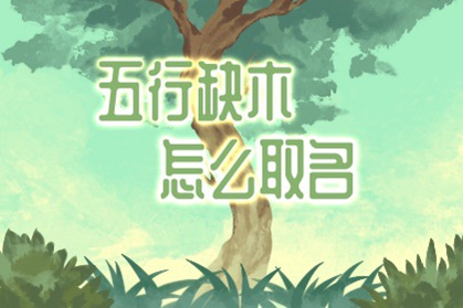 五行属木有内涵的字合集 喜木牛宝宝专用