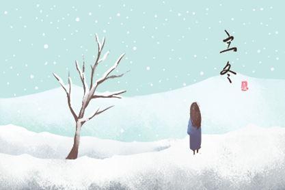 立建始也 冬终也 万物收藏也 二十四节气立冬的介绍