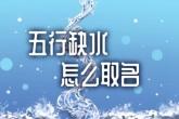 5行缺水的男孩名字 喜水的属牛男名字精选