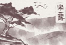 寒露是不是冬天季节的象征 鸿雁来宾的意思