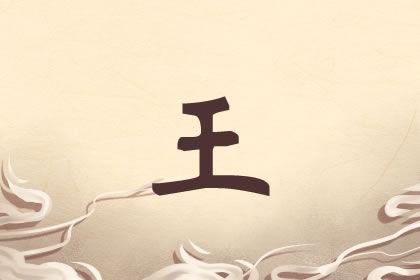 王姓四字文雅深意名字推荐 别人很难想到