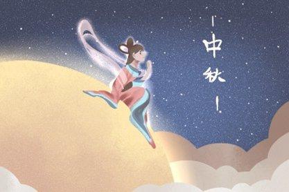 中秋节赏月的寓意是什么 禁忌是哪些
