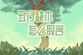 缺木的男孩名字 五行补木的男孩取名精选
