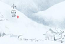 2020年小雪日期几月几日 阳历11月22日