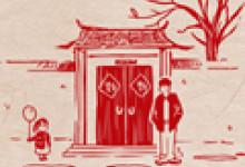 2021年春节压岁钱的寓意是什么 春联可以提前贴吗