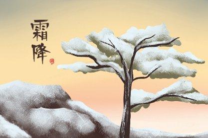 24节气的冬至和霜降的含义 关于节气的诗词