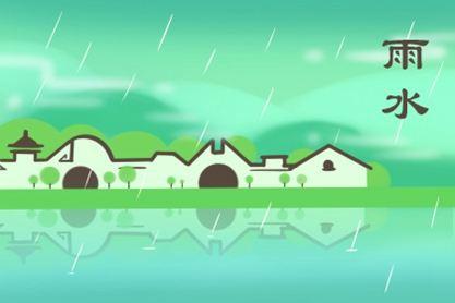 2021年雨水节气的时间几月几号 2月18日星期四